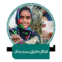 ابتکار دختران سیدبار جدگال